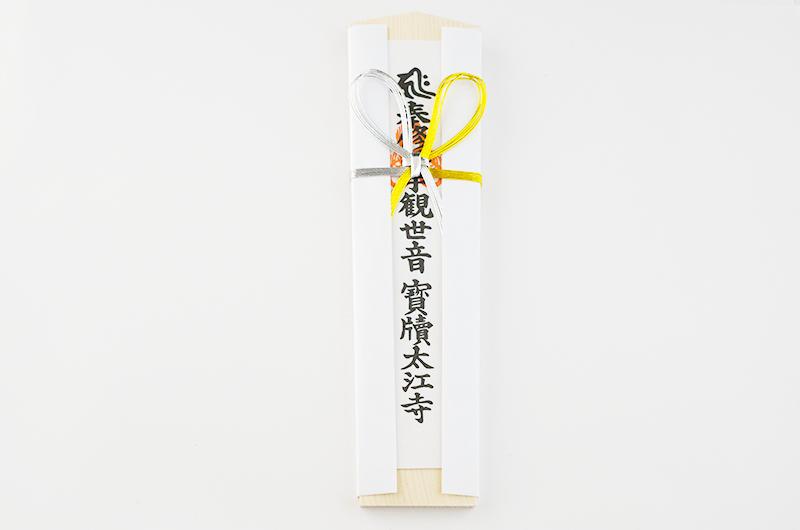 太江寺の木札