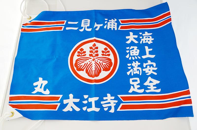 太江寺の海上安全大漁満足旗